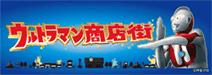 ウルトラマン商店街(三商店街)トップページ