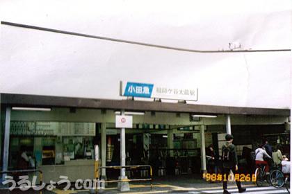 高架前の祖師ヶ谷大蔵駅