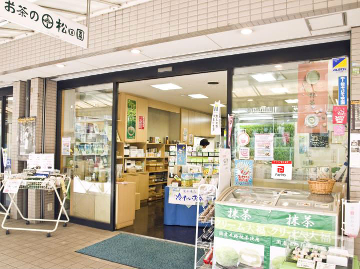 日本茶専門店 松田園